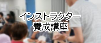 インストラクター/養成講座